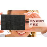 奥蕾达P1.875高密度LED显示屏