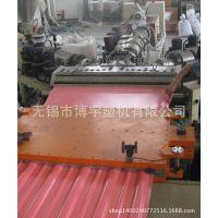 供应PVC瓦楞板生产设备