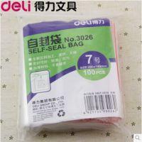 得力3026自封袋 塑料袋 7号包装袋 加厚夹链袋 100只 200*141mm