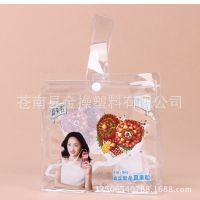 厂家定制 pvc塑料包装袋 食品塑料袋 手提拉链袋 化妆品塑料袋