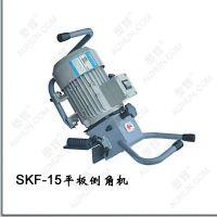 供应SKF-15管板坡口机