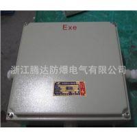 供应腾达EJX增安型防爆端子箱 ⅡB级防爆接线箱防爆接线盒厂家现货