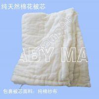 婴儿棉被芯批发 春秋冬被芯 夏凉/空调被芯 纯棉花被芯 可订做