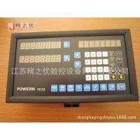 PE2X数显表跳楼价数显表光栅电子尺博望PE-3M1um/5um电子尺powern