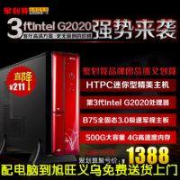 供应全新intel G2030/B75 HTPC 高清组装机台式电脑主机diy整机兼容机