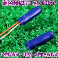 厂价批发 蓝色接线子 冷压接线端子 网线/电话线接线子 接线端子