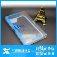 厂家定做皮套包装盒  PVC彩盒 透明胶盒 pvc手机壳包装盒