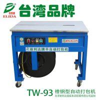 深圳依利达TW-93自动打包机省电又省时的半自动打包设备可瞬间加热安全性高还是特制加固型款