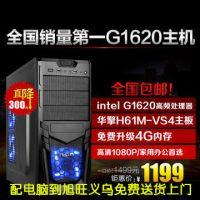 供应全新高清G1620主机 台式电脑全套 组装电脑主机 diy整机 兼容机