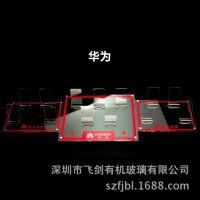 款华为智能组合手机托盘批发 深圳压克力工厂直销