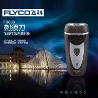 Flyco飞科FS866全身水洗极速刀网双刀头旋转式电动剃须刀四川批发