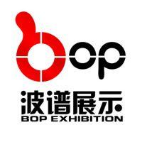 广州波谱展示设计有限公司