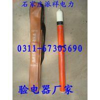 声光报警式验电器 (滴滴报警声)GDY-II型高压验电笔