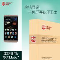 华为mate7手机钢化玻璃膜 爵士7钢化贴膜 防爆膜 高清保护膜