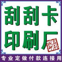 北京刮刮卡印刷厂 定做刮奖卡 制作抽奖卡制作生产
