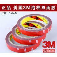 3M双面胶 双面胶带  美国进口3M胶带超强力双面胶 双面胶20mm3米
