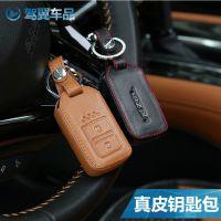 本田缤智钥匙包 真皮汽车钥匙包缤智改装 装饰内饰车贴专用钥匙套