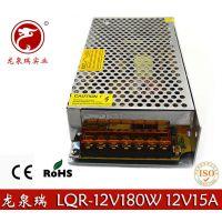 龙泉瑞12V15A开关电源 12V180W电源 LED监控电源 集中供电电源