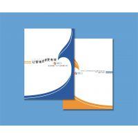 湛江画册印刷 宣传手册 样本设计制作 说明书 样品介绍目录定制