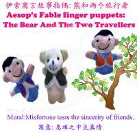 伊索寓言指偶 熊和两个旅行者故事指偶套组 世界童话故事手指偶s
