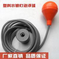 水银电缆浮球 灯光状浮球液位控制器 排水补水 水塔用 4米