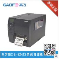 供应东芝 B-EX4T2-GS12条码打印机青岛条码厂家热转印不干胶标签机