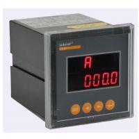 供应安科瑞PZ72-AV/MC 数显电压表 带4-20MA /485通讯