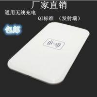 手机无线充电器 QI标准充电板发射端 / /诺基亚/安卓通用