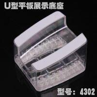 供应平板透明展示架 水晶展示架 平板展示 有机玻璃展示架 特价批发