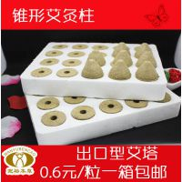 南阳出口型韩国锥形艾灸柱隔姜灸美容院专用艾塔艾粒艾坨厂家批发