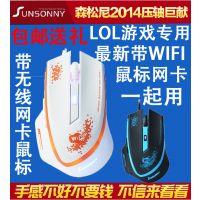 供应森松尼SM-8509III 有线WIFI鼠标 游戏鼠标 台式 笔记本鼠标正品