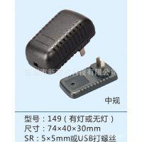 供应毛毛虫XZD-149美国电源外壳充电器外壳