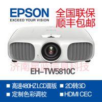 供应爱普生投影机TW5810家庭影院高清家用投影机3d便携投影仪办公投影机