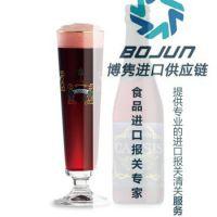 广州果味冲饮进口报关|代理|清关|流程|手续|费用博隽