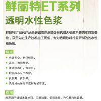 金黄/透明/水性/木器漆色浆 鲜丽特ET-HT 浙江省色浆生产企业