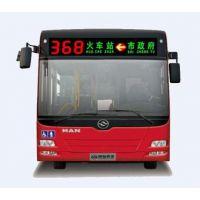公交车LED线路牌 显示左右转弯刹车等信息