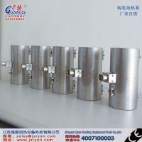 厂家供应 电磁加热圈 陶瓷加热器 不锈钢陶瓷电热圈 高温加热圈