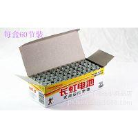长期供应长虹5号干电池 碳性电池 电池批发 玩具专用普通电池