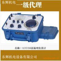 正品上海正阳UJ33A直流电位差计 价格优惠