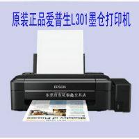 正品爱普生墨仓式打印机 L301 照片打印机,喷墨彩色打印机