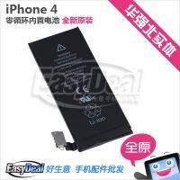 【实体批发】全新原装4G苹果手机电池  iphone4 代 正品 内置电池
