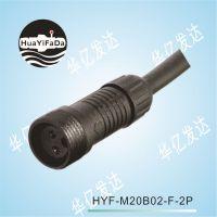 M18B-2芯尼龙电缆防水接头尼龙电缆固定头 塑料电缆螺旋锁紧