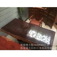 供应黒紫檀大板 巴花家具 原木大板 红木工艺品
