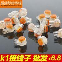 供应K1单刀双芯 电话接线子/网线接线子 K1接线子 防水端子 200粒/包