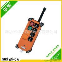 【质量保证】台湾禹鼎遥控器F21-4S  工业无线遥控器 葫芦遥控器