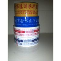 直销开封,平顶山印字胶带定制,北京海淀印字胶带。商丘印字胶带