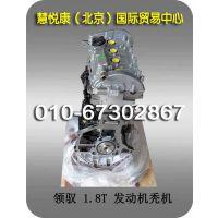 供应全新上海大众领驭 1.8T发动机秃机