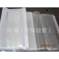 义乌厂家直销OPP袋 塑料袋 透明包装袋 3*6超小规格透明袋