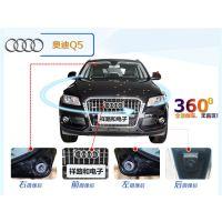 厂家直销奥迪Q5专车专用型汽车360度全景高端大气图像清晰