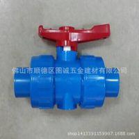 联塑pvc蓝色给水双活接球阀dn20-75双活接式球阀蓝色图片